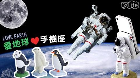 愛地球/手機座