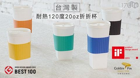FOFOCUP-台灣製耐熱120度20oz折折杯