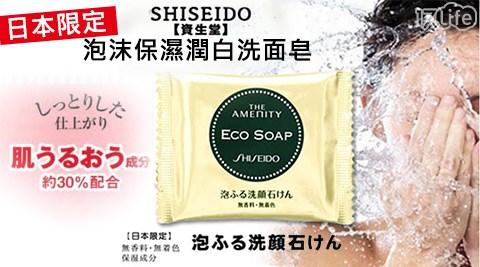 平均最低只要53元起(含運)即可享有【SHISEIDO資生堂】日本限定泡沫保濕潤白洗面皂平均最低只要53元起(含運)即可享有【SHISEIDO資生堂】日本限定泡沫保濕潤白洗面皂1塊/2塊/4塊/8塊/10塊/20塊(18g/塊)。
