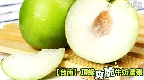 平均每斤最低只要110元起(含運)即可享有台南頂級爽脆牛奶蜜棗5斤/10斤/20斤/40斤(5斤±10%/箱)。