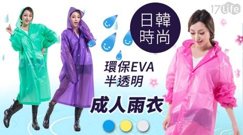 日韓時尚環保EVA半透明成人雨衣