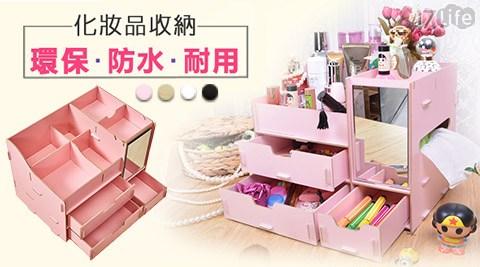 平均最低只要259元起(含運)即可享有DIY化妝收納置物架1入/2入/4入/6入,多色任選。