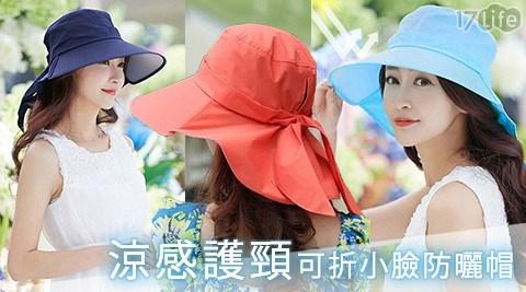 涼感/護頸/可折/小臉/防曬帽/遮陽帽/帽