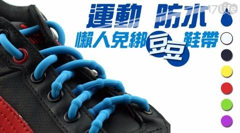 平均最低只要 35 元起 (含運) 即可享有(A)豆豆懶人鞋帶 2雙/組(B)豆豆懶人鞋帶 4雙/組(C)豆豆懶人鞋帶 8雙/組(D)豆豆懶人鞋帶 12雙/組(E)豆豆懶人鞋帶 20雙/組(F)豆豆懶人鞋帶 35雙/組