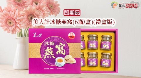 華陀/美人計/冰糖/燕窩
