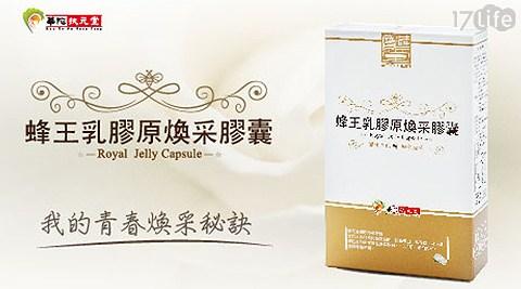 華陀寶華堂/蜂王乳膠/原煥采膠囊