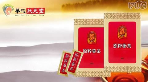 華陀扶元堂/天官/原粹/蔘茶