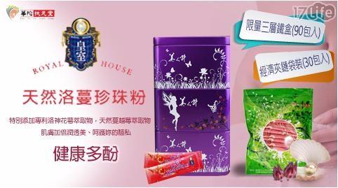 【華陀扶元堂】華陀扶元堂 皇室天然洛蔓珍珠粉(30包/袋)x1