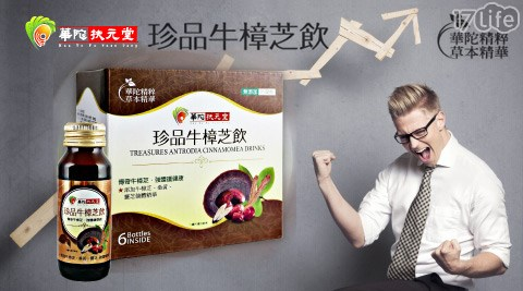 華陀扶元堂-珍品牛樟芝飲(6瓶裝)