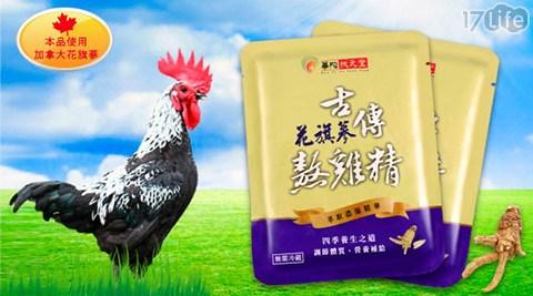平均最低只要790元起(含運)即可享有【華陀扶元堂】古傳花旗蔘熬雞精:1盒/3盒/5盒(65mlx10入/盒)。