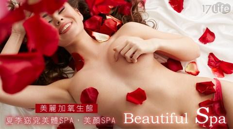 美麗加氧生館-美容美體課程