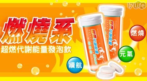 聖克萊爾-超燃代謝能量發泡飲