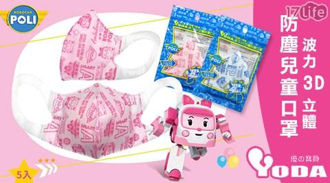 平均最低只要12元起(含運)即可享有【YoDa】波力3D立體防塵兒童口罩(5入/包):5包(25入)/10包(50入)/20包(100入),品項:POLI藍/AMBER粉。