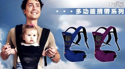 抱嬰揹帶/雙向揹帶