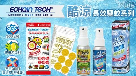 Echain Tech-長效驅蚊系列(貼片/防蚊液)