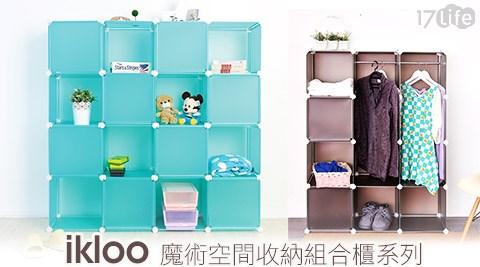 只要699元起(含運)即可購得【ikloo】原價最高3920元魔術空間收納組合櫃系列:(A)8格衣櫥附門4片組合櫃1組/2組/(B)12格衣櫥附門4片組合櫃1組/2組/(C)16格無門收納櫃/組合櫃1組/(D)16格16門收納櫃/組合櫃1組;皆有多色任選。