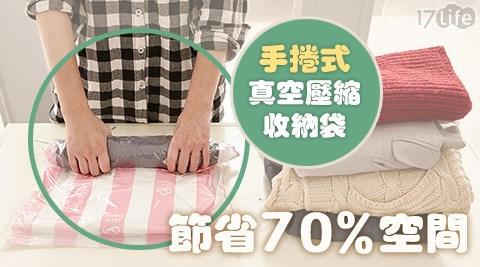 ikloo-手捲式真空壓縮收納袋