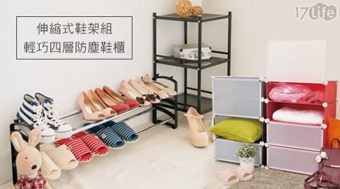ikloo-多功能伸縮式鞋架/防塵鞋櫃/鞋櫃/伸縮式鞋架/鞋架/收納