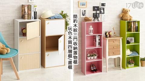 ikloo/簡約木紋/三門/收納/置物櫃/玩色木質/四層櫃/書櫃