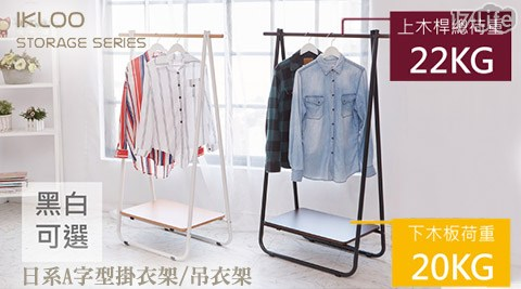 平均每入最低只要680元起(含運)即可享有【ikloo】日系A字型掛衣架/吊衣架1入/2入,顏色:黑色/白色。