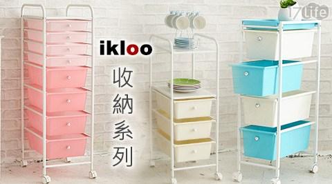 只要499元起(含運)即可享有【ikloo】原價最高2,480元收納系列1入:(A)日系附輪四層細縫收納架/(B)可移式雙板三抽屜置物收納箱/(C)可移式4大4小粉漾抽屜收納箱。