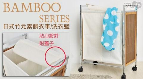 ikloo-日式竹元素髒衣車/洗衣籃
