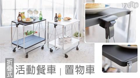 ikloo-折疊式活動餐車/置物車