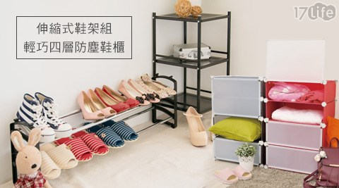 ikloo-多功能伸縮式鞋架/防塵鞋櫃系列