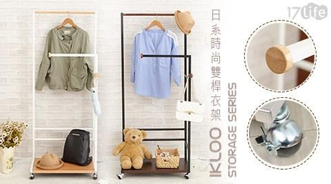 平均最低只要725元起(含運)即可享有【ikloo】日系時尚雙桿衣架:1入/2入/4入,顏色:黑/白。