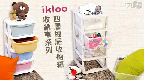 ikloo/四層抽屜/收納箱/收納車/收納
