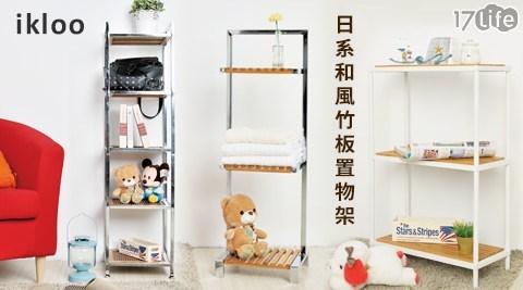 ikloo-日系和風竹板置物架系列