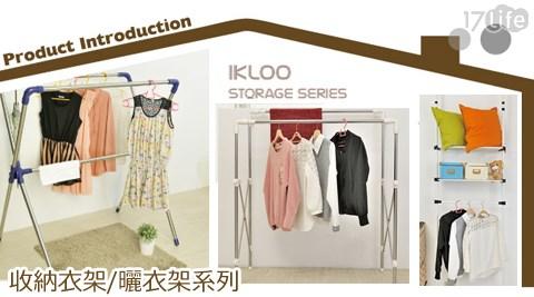 ikloo/收納/衣架/曬衣架/衛浴/廚房/吊衣/衣帽架