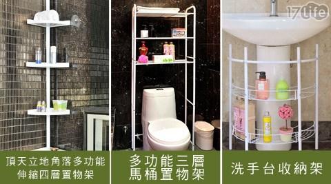 ikloo宜酷屋-衛浴置物收納架系列