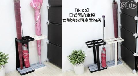 ikloo/日式/簡約/傘架/台製/烤漆/雨傘/置物架