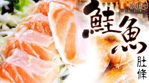 買新鮮-鮮凍鮭魚肚條
