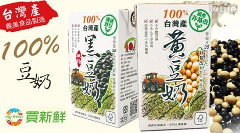 平均每罐最低只要10元起(含運)即可享有【買新鮮】100%台灣產非基改豆奶24罐/48罐(24罐/箱),口味:黃豆奶無糖/黃豆奶微糖/黑豆奶無糖/黑豆奶微糖。