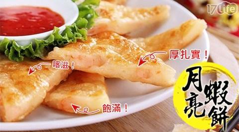 平均最低只要68元起(含運)即可享有【買新鮮】經典泰式月亮蝦餅(200g±10%/包,附醬汁):12包/24包/30包/48包。