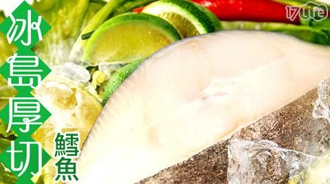 買新鮮-厚切無肚洞鱈魚