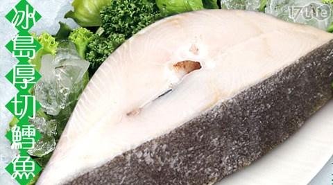買新鮮-厚切有肚洞鱈魚