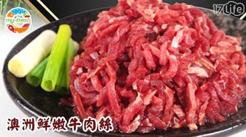 買新鮮/澳洲/鮮嫩/牛肉絲/牛肉/進口(買新鮮)