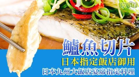 平均最低只要109元起(含運)即可享有【買新鮮】外銷品質日本九州大飯店宴席指定料理鱸魚切片(320g±10%/片):3片/6片/9片/12片/15片。