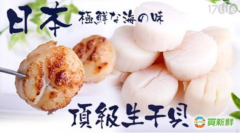 平均每顆最低只要29元起(含運)即可購得【買新鮮】日本頂級生干貝20顆/30顆/40顆/50顆(26g±5%/顆,10顆為1包裝)。