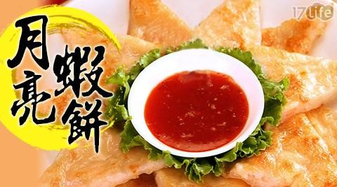 平均最低只要69元起(含運)即可享有【買新鮮】月亮蝦餅:12包/20包/30包/48包。