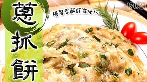 買新鮮-純手工宜蘭拔絲蔥抓餅