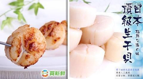 平均每顆最低只要27元起(含運)即可購得【買新鮮】日本頂級生干貝10顆/30顆/40顆/80顆(10顆/包,26g±5%/顆)。
