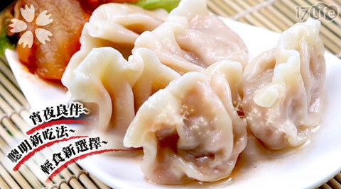 買新鮮/蔥阿嬸/水餃/高麗菜/手工