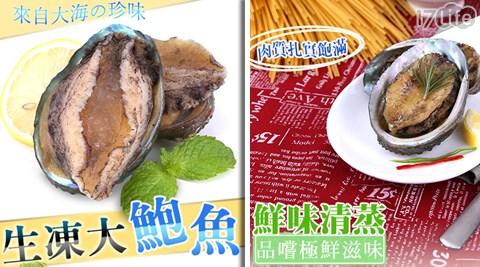 平均最低只要597元起(含運)即可享有【買新鮮】生凍大鮑魚1包/2包/3包/4包(300g±10%/包)。