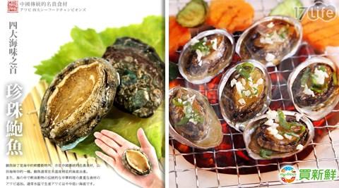 平均每顆最低只要28元起(含運)即可購得【買新鮮】珍珠鮑魚12顆/18顆/30顆/42顆(30g±10%/顆)。