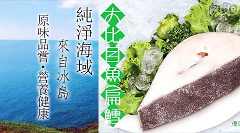 買新鮮/大比目魚/扁鱈/肚洞/生鮮/海鮮/魚