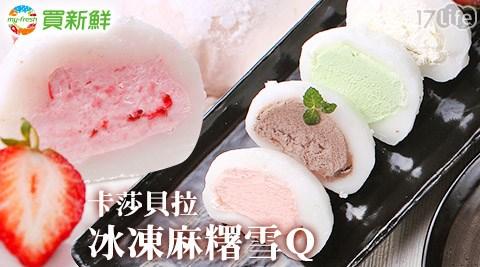 平均每顆最低只要19元起即可享有【卡莎貝拉】冰凍麻糬雪Q 1顆/60顆/80顆/100顆(80g±5%/顆),口味:草莓/哈密瓜/香草/巧克力。